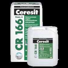 Гидроизоляционная смесь эластичная 2-х компонентная CERESIT СR166 32кг (24кг+8кг)