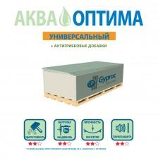Гипсокартон Gyproc ГСП Н3 влагостойкий 12,5*1200*2700мм