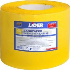 Бумага наждачная LIDER 115мм/4,5м зерно 40 желтая