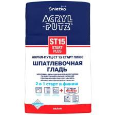 Шпатлевочная гладь Sniezkа Aсryl Putz СТ15 Start-Finish 15кг